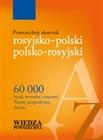 Obrazek WP Powszechny słownik rosyjsko-polski-rosyjski